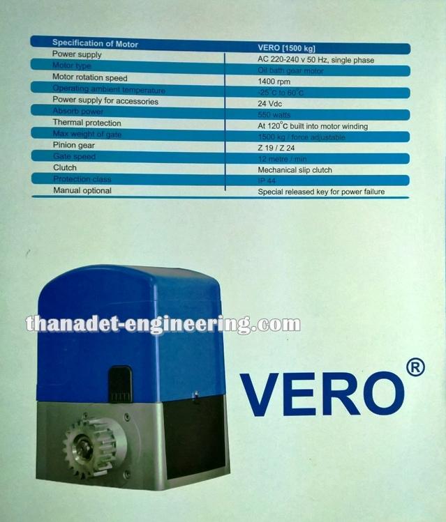 ชุดมอเตอร์ประตูรีโมทยี่ห้อ VERO [1500 kg]
