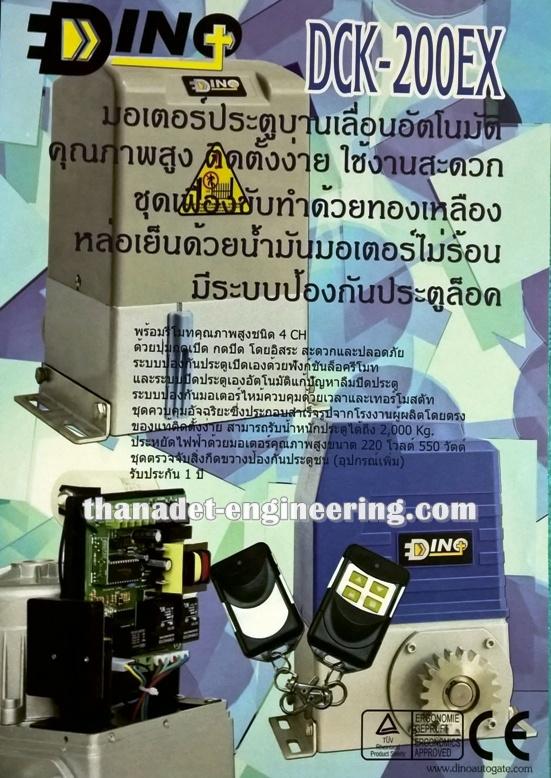 มอเตอร์ประตูบานเลื่อนอัตโนมัติ DINO DCK-200EX