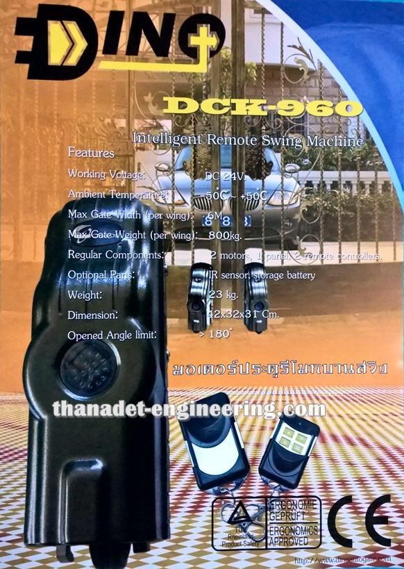 บานสวิง Dino-DCK-960 Remote Swing Machine